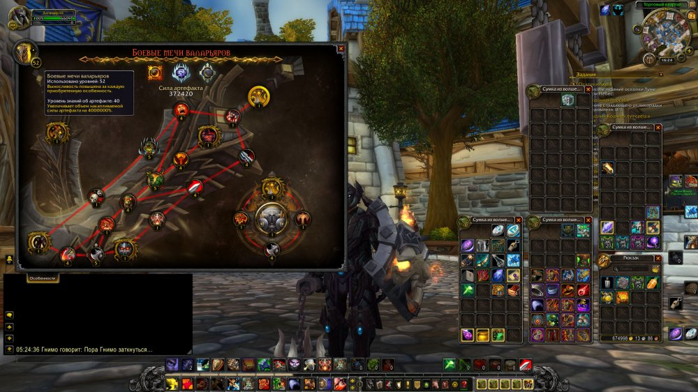 926 Protection WARRIOR = 8/9 HC TOS = 61 Traits Prot/ 52